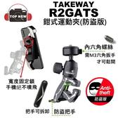 [現貨免運] TAKEWAY R2GATS-T-PH05 防盜版 鉗式運動夾+黑隼Z手機座 教士 公司貨 手機夾
