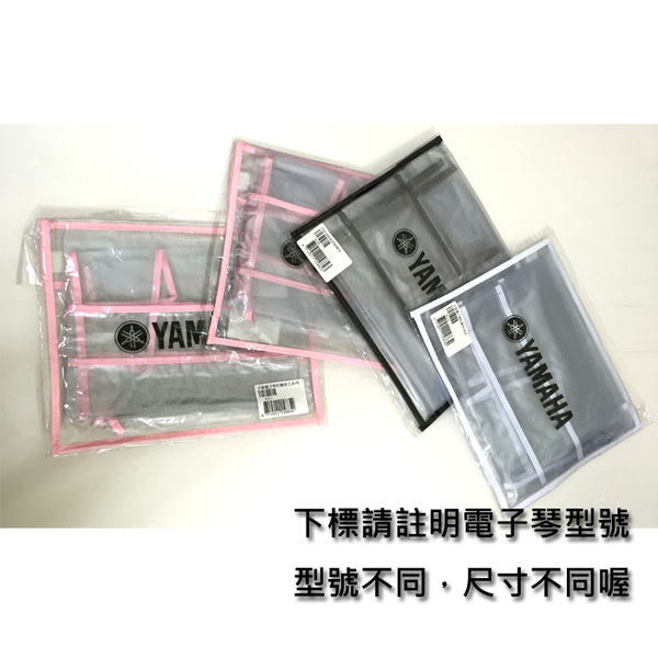 【非凡樂器】YAMAHA山葉 PSR-S6電子琴專用防塵罩 / 訂購區
