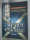 【書寶二手書T8/財經企管_IIP】拒絕藉口Never excuse_奧里森