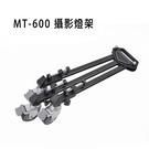 【EC數位】MT-600 攝影燈架 棚燈架 持續燈架 三腳架 止滑滾輪 腳架輪 燈架輪 專業攝影 錄影機架