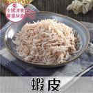 蝦皮1包(130g/包)