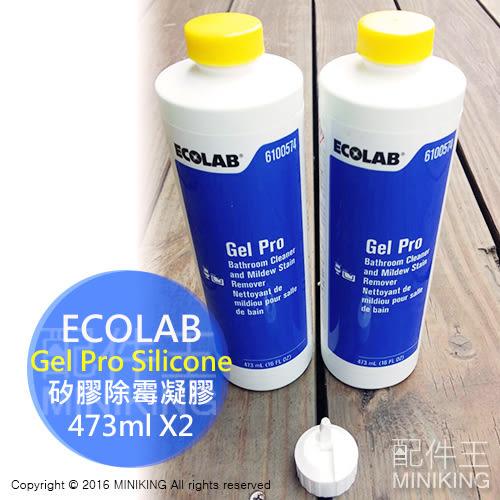 現貨 一組兩瓶 送擠壓頭 ECOLAB Gel Pro 除霉凝膠 矽利康 發霉 長黴 浴室污垢 流理台