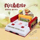 小霸王游戲機D99家用電視電玩8位FC插黃卡雙人手柄懷舊經典紅白機 QQ19752『MG大尺碼』