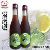 大樹張媽媽-檸檬酵醋600cc