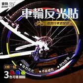 普特車旅精品【BM0010】單車自行車車輪反光貼 單車貼紙 輪圈貼 輪圈反光