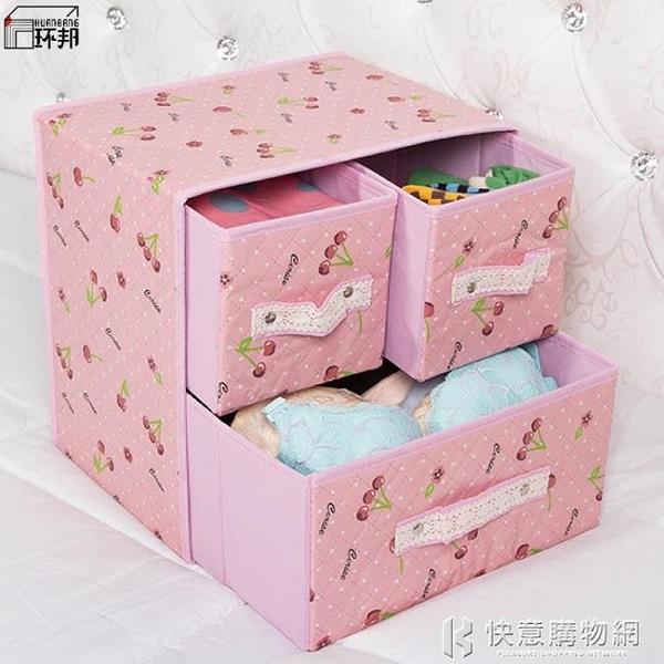 抽屜式內衣收納盒裝文胸襪子內褲的盒子布藝可摺疊收納箱整理箱 NMS快意購物網