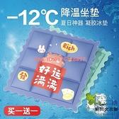 冰墊坐墊涼墊汽車水袋降溫椅墊免注水凝膠透氣冰涼枕夏季【時尚大衣櫥】