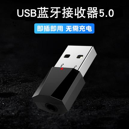 藍芽接收器 【即插即用】雙輸出USB藍芽5.0音頻接收器立體聲汽車轉無線音響音箱 【米家科技】