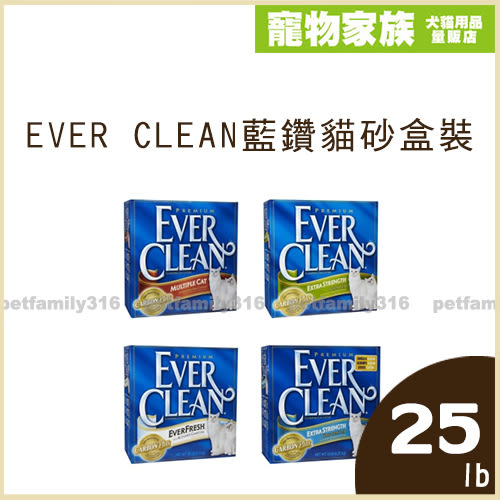 寵物家族*-579!! 特殺活動 EVER CLEAN藍鑽貓砂盒裝25磅(11.3KG)