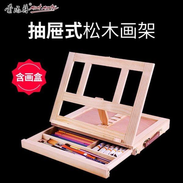 蒙瑪特桌面臺式小畫架畫板木制抽屜折疊油畫架油畫箱素描寫生套裝YXS   韓小姐