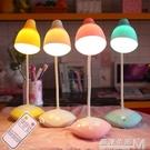 遙控led充電台燈護眼書桌大學生閱讀宿舍臥室辦公床頭小台燈  WD 遇見生活