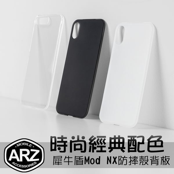 犀牛盾 Mod NX 防摔殼背板 iPhone XS Max XR X iPhone 8 i8 Plus i7 透明/磨砂 手機背蓋 ARZ
