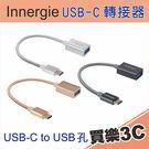 Innergie MagiCable USB-C 對 USB(母) 轉接器,TYPE C USB-C to USB,席德曼代理