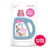 【快潔適】抗菌防蹣嬰兒洗衣精-1000ml補充包*12抗菌防蹣嬰兒洗衣精-1000m