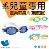 【SABLE黑貂】SB-982童樂型/兒童泳鏡x標準光學鏡片-4色(綠/橘/粉紅/藍)