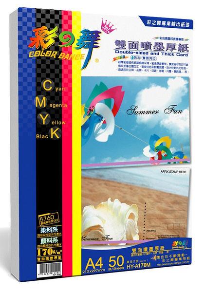 彩之舞 HY-A170M 雙面噴墨厚紙-防水 170g A4 - 50張/包