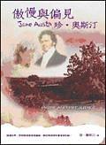 二手書博民逛書店 《傲慢與偏見PRIDE AND PREJUDICE》 R2Y ISBN:9572932071│珍.奧斯