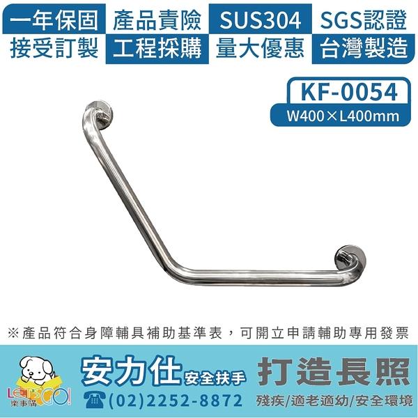 符合法規認證 不鏽鋼扶手 V型扶手 KF-0054 老人扶手 廁所浴室扶手 安全扶手 馬桶扶手 面盆臉盆扶手