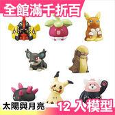【小福部屋】日本原裝 Bandai 全8種 12入組食玩 寶可夢 神奇寶貝 太陽與月亮 兒童節
