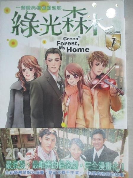 【書寶二手書T1/漫畫書_B6C】綠光森林COMIC BOOK01_三立