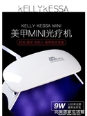 kellykessa迷你led光療燈指甲油膠烤燈烘干機機器USB光療機初學 完美居家生活館