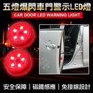 五燈爆閃車門警示LED燈 防撞燈 免裝線 自動閃爍 【亞克】