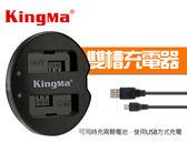 【一年保固】KingMa 雙槽充電器 USB雙座充 LP-E5 LPE5 450D 500D (KM-009) 屮Z0