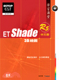 二手書博民逛書店《ET Shade R5中文版3D繪圖學習講堂--