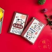 新年卡通iPad保護套mini平板殼矽膠【橘社小鎮】
