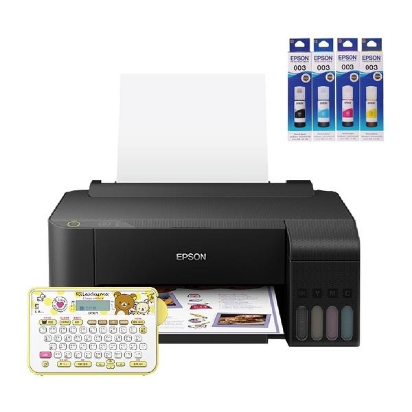 【搭T00V原廠墨水一組+LW-K200RK一台】EPSON L1110 高速單功連續供墨印表機 原廠保固