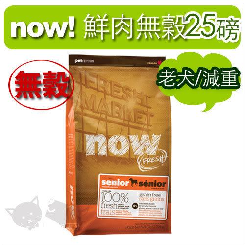 [寵樂子]《NOW!》Fresh鮮肉無穀天然糧-老犬配方 25磅 / 狗飼料