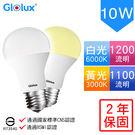 Glolux 10W 超廣角 節能LED...