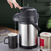 不銹鋼氣壓式保溫壺304內膽熱水壺真空保溫瓶家用 年終大促