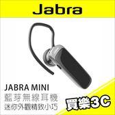 Jabra MINI 藍芽耳機 【高清語音/語音提示功能】 分期0利率,先創代理 捷波朗