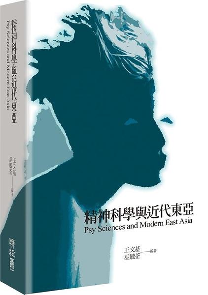 (二手書)精神科學與近代東亞