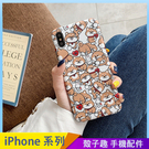 迷你柴犬 iPhone SE2 XS Max XR i7 i8 i6 i6s plus 手機殼 情侶手機殼 卡通手機套 保護殼保護套 磨砂軟殼