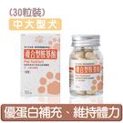 【複合型胺基酸】寵物鱸魚湯~ 現代百益康 中大型犬 免運