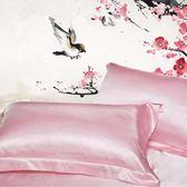 美容真絲枕套純色單人蠶絲枕頭套絲綢真絲枕巾48*74一對免運   蓓娜衣都