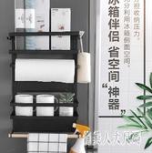掛架 冰箱側面壁掛式多功能儲物架廚房保鮮膜收納架磁吸冰箱置物架 FR12582『俏美人大尺碼』
