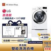 【3大豪禮加碼送】LG樂金 雙能洗 WD-S18VCW + WT-D250HW 18公斤+2.5公斤 洗脫烘