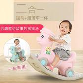 木馬 兒童搖馬搖搖馬塑料兩用車加厚大號寶寶一歲1-6周歲小玩具wy【快速出貨八折優惠】