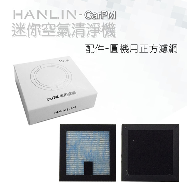 HANLIN-CarPM 專用濾網 替換濾網 迷你空氣清淨機 過濾 PM2.5 負離子 空氣清淨器 空氣淨化器