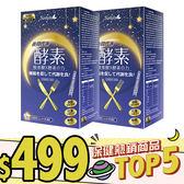 Simply新普利 夜間代謝酵素錠 夜間酵素 30錠/盒【Miss.Sugar】【C000089】Z05