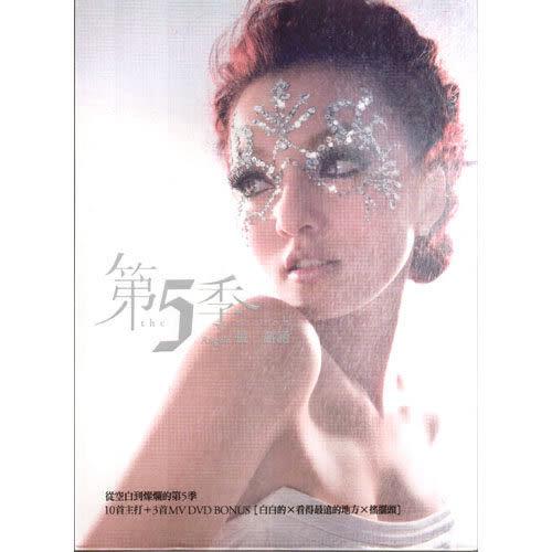 張韶涵 第5季 CD附DVD  (購潮8)