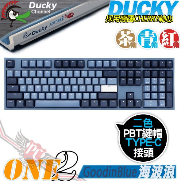 [ PC PARTY ] 創傑 Ducky One 2 Good in Blue 海波浪鍵盤 豬年版