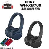 (贈SONY口罩) SONY 重低音藍牙耳機 WH-XB700 XB700 藍牙 耳罩 耳機 公司貨 台南上新