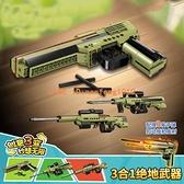 拼裝兒童玩具兼容樂高槍可發連射武器絕地求生男孩益智力組裝積木【白嶼家居】