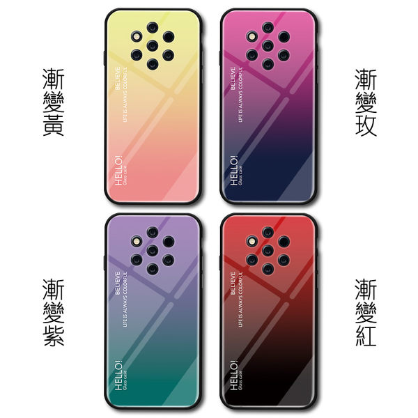 諾基亞 Nokia 9 Pure View 8.1 Plus 漸變 手機殼 手機套 玻璃殼 全包 防摔 保護殼 保護套