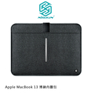 NILLKIN Apple MacBook 13 博納內膽包 經典款 電腦保護包 保護套