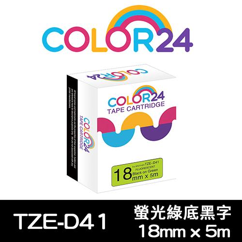 【COLOR24】for Brother TZ-D41 / TZe-D41 綠底黑字相容標籤帶(寬度18mm)